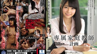 SHKD-758 Exclusive Private Tutor Plan Minori Kawana
