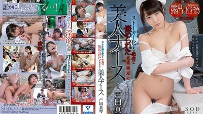 STAR-821 Makoto Toda A Beautiful Nurse Who Is About To Get Married Is Being Assaulted By A Stalked Patient