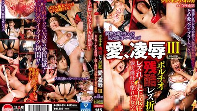 LZAN-014 Cruel Lesbian G-Spot Prison Stories Love, Torture & Rape III Get Your Lesbian Lust On! The Craziest Shit In History! The Sweaty And Bodily Fluid Splattered Defilement Of Women