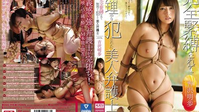 SNIS-998 A Beautiful Lawyer Who Is Totally Tied Down In S&M Sex Akiho Yoshizawa