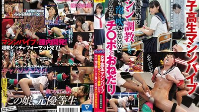 SVDVD-618 A Schoolgirl Machine Vibrator Assault This Honor Student With Black Hair Is Getting Breaking In Training With A Machine Vibrator, When She Starts Foaming At The Mouth And Grinding Her Hips A