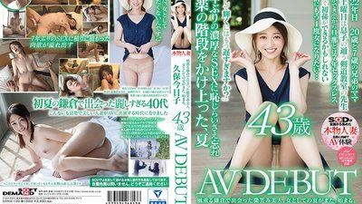 SDNM-120 Here In Kamakura Where The Summer Breeze Blows, I Met This Smiling Beauty As A Woman, Her Summer Is About To Begin, Again Kyoko Kubo, Age 43 Her AV Debut