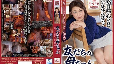 NSPS-774 My Friend's Mom ~I Saw The Erotic Side Of An Older Woman~ Kyoko Kubo