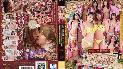 AVOP-320 bibian Announces A Shocking Graduation!? Big Stars From The Industry Cum Together!! Bibians Presents A Fan Thanksgiving Day!! Who Will Cum Out On Top As The Strongest Bibians Loving Lesbian S