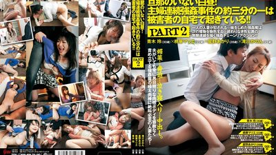 RPD-009 When Their Husbands Are Away During The Day! One Third of All Housewife-Rapes Are Committed at Home!! PART 2