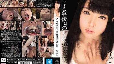 MIGD-667 Deep Throat Face Fucking - Topped Off With Loads Blown Down Her Throat Nagomi