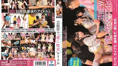 SDDE-567 - When Sex Infiltrates Your Everyday Life - An Idol Who's Fucking Everybody In The Entertainment Business