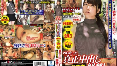 SDMU-651 Former Office Lady Turned Masochistic Porn Star Wouldn't Let Anyone Cum Inside Her, Until We Forced Her Into Endless Orgasms! With Sperm 98% Sure to Knock Her Up, While She Ovulated With