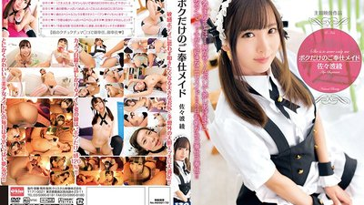 EKDV-509 A Maid Just For Me