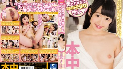 HND-424 I Love My Girlfriends Sister So Much I Secretly Start Making Babies. Yuna Himekawa.