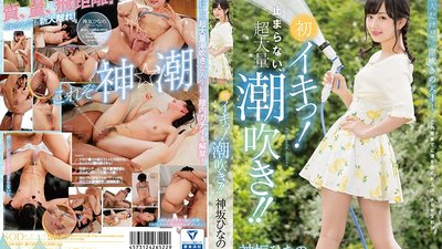 STAR-801 Hinano Kamisaka Cums for the First Time! Unstoppable Gushing Squirting
