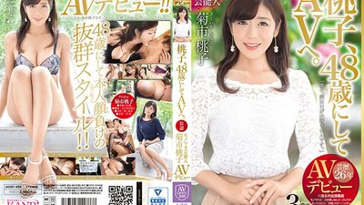 AVOP-455 Momoko Is 48 Years Old, And Now About To Make Her Adult Video Debut A Certified Celebrity Mimic Momoko Kikuichi Her Adult Video Debut