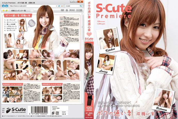 [SCPR004] S-Cute Premiere The Wife I Keep Visiting Kokoromi Narise