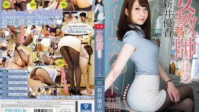 PRED-132 Female Teacher's Temptation Tight Skirt Edition - Yuka Arai