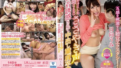 HODV-021354 I only hear it only I'm tempted to whisper you in a whisper Vice virginity Graduation graduation Himawari Umi