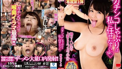 HODV-021352 Leave me gashinko sucking ◆ Kirishima Sakura
