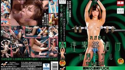 NHDTB-004 Masami Ichikawa x Natural High. Addicted to Squirting Swimsuit Model. Scream With Fucking 10 Times In A Row.