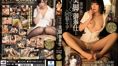 MIAE-087 A Rejuvenating Massage Parlor Where Beautiful Girl Babes Provide No Hand Services With Just Their Beautiful Legs