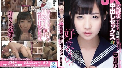 HMPD-010037 JK After school sex cream girls unlimited ejaculation salon Eikawa Ooa