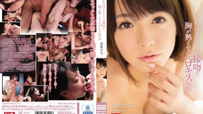 SNIS-538 Melting Kisses And Passionate French-Kissing Sex. Sena Nagakura