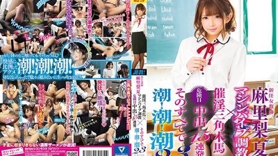 SVDVD-582 The New Female Teacher Rika Mari Machine Vibrator Breaking In x The Orgasmic Wooden Horse x Danger Day Creampie Sex 15 Cum Shots For Each And Every Fuck, It's Squirting! Squirting! And