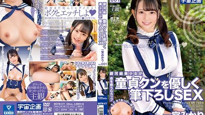 MDTM-477 A Galaxian-Level Beautiful Girl Will Kindly And Gently Give A Cherry Boy Some Cherry Popping Sex Mikari Ichimiya vol. 001