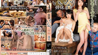 GVG-826 Fucking Obedient Sisters Living In Japanese Hotel