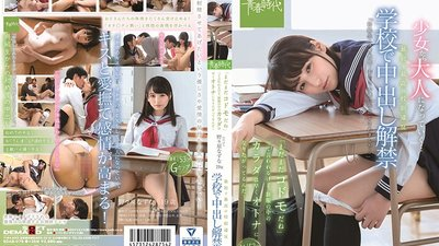 "SDAB-079 The First And Best Ever School Violation Breaking The School Creampie Rule She Was Told, ""You're Still Just A Kid,"" But Inside Her Uniform, Her Body Was Itching To Grow Up Nazu"