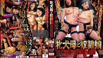 CMV-125 Bitch Mom And Her Slave Daughter. Their Disgraced, Violated Lives Mirei Yokoyama , Ichigo Suzuya