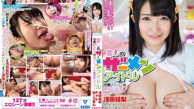 HMPD-010030 Sexual love cum IDOL ~ Baby girls juice cum cum swallow and face shower ~ Asamida Yori