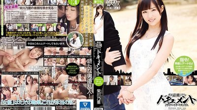TPPN-153 All Peeping Real Documentary Private Date SEX. Noa Eikawa.