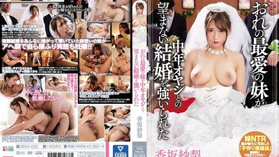 MIAA-030 My Beloved Little Sister Was Forced To Marry A Middle-Aged Man Against Her Will. Sari Kosaka