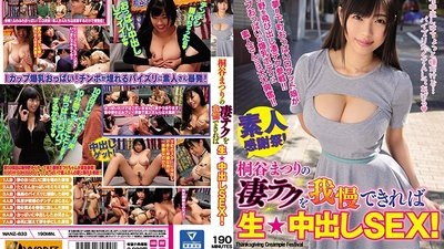 WANZ-833 If You Can Resist Matsuri Kiritani's Amazing Technique You'll Win Creampie Sex!