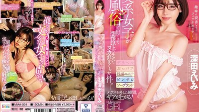 MIAA-024 A case where grammar girls came out in customs and crowded with tech with more than imagination. Fukada Eiimi