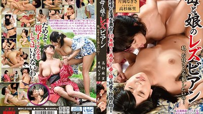 BKLD-008 Mother-And-Daughter Lesbians. I Want To Fuck My Mother!
