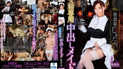 HODV-21362 Sasakura Family Tradition Creampie Maid Just For Cumshots An Sasakura