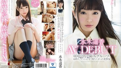 "SDMU-567 This Beautiful Girl Made It All The Way To The Final Auditions For This Nationally Loved Idol Group Haruka Mizuki Her AV Debut ""I Want To Make It In This World As An Idol"""