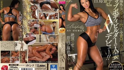 JUY-773 She's Won Numerous International Awards!! The Successful Married Bodybuilder, Keiko Shiratori, 42 Years Old. Porn Debut!!