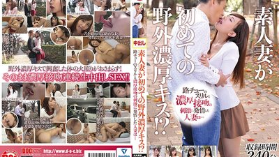 SIM-028 An Amateur Married Woman Kisses Passionately Outdoors For The First Time!? The Thrill Of Kissing On The Street And The Excitement Of A Passionate Kiss Turns The Married Woman On...