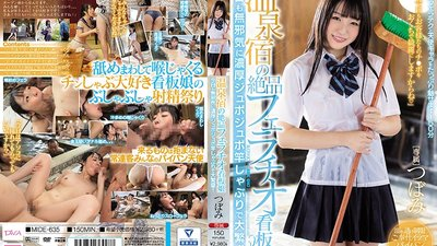 MIDE-635 This Hot Girl At The Hot Springs Inn Gives An Exquisite Blowjob Today, Like Every Day, She's Innocently Sucking And Slobbering And Giving Her Customers A Good Time! Tsubomi