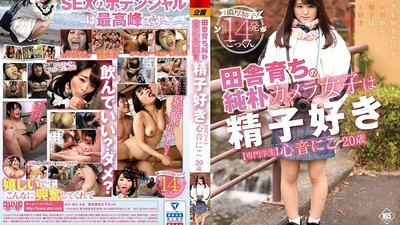 FSET-818 The Naive Camera-Girl From The Country Loves Cum. Niko Kokone. 20 Years Old, Vocational School Student