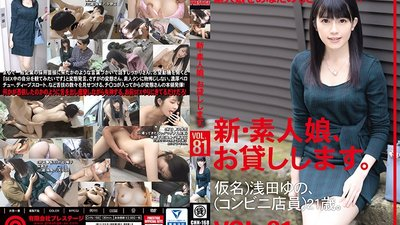 CHN-168 We Lend Out Amateur Girls Vol. 81: Yuno Asada (Convenience Store Staff) 21 Years Old