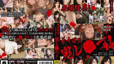 MXSPS-608 Insult insult! Demons ● beautiful girls!