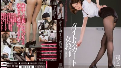 MIAD-705 Female Teacher in a Tight Skirt Mikoto Tsukasa
