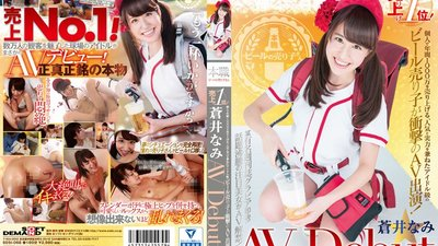 SDSI-068 Her Day Job: Beer Girl Number One In Sales! Able To Make 10 Million Yen In Sales All By Herself Annually, This Idol-Class Beer Girl Has Got Popularity And Skills, And Now She's Making He
