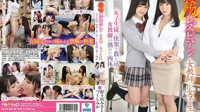 HAVD-980 Kissing Lesbians. A Female Teacher And Her Student. The Ripe Body Of A Female Teacher Is Taught Pleasure By Her Student