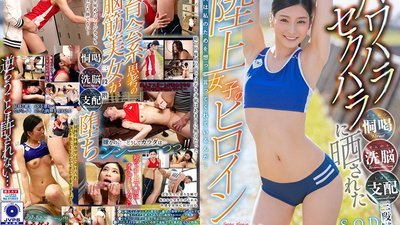 STARS-050 Power Harassment A Track & Field Heroine Who Was Degraded With Sexual Harassment Suzu Honjo