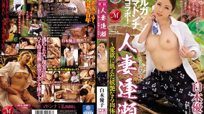 JUX-690 Orga and Madonna's First Collaboration! An Amateur Tryst - Voluptuous Bodies Starved for Love - Yuko Shiraki