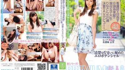 AVOP-239 A College Girl With A Well-Proportioned Body And Beautiful Legs Who Dreams Of Being A Nurse, Rina (Pseudonym) 21 Years Old. Her Brave Porn Debut!