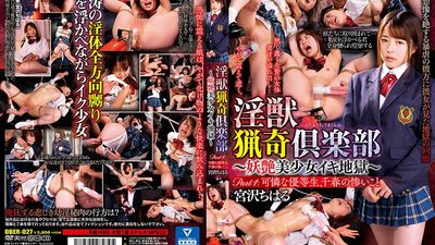 DBER-027 Club For Seekers Of The Bizarre And The Obscene ~A Bewitching Beauty's Orgasm Hell~ Part 1: The Tragedy That Befell Chiharu, A Pretty Honor Student. Chiharu Miyazawa
